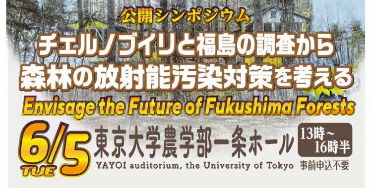 チェルノブイリと福島の観測から考える森林の放射性セシウムの今後